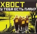 natus vincere, хвостоводство, александ дашкевич, XBOCT, Aganim Scepter