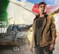 World of Tanks, итальянские танки, Буффон