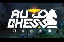 Dota Auto Chess, гайд Dota Auto Chess, экономика Dota Auto Chess