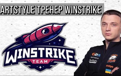 CYBERNEWS | ArtStyle – станет тренером Winstrike