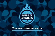 Weplay! Forge of Masters S1, участники Weplay! Forge of Masters S1, Weplay! Forge of Masters S1 как будет прохоить