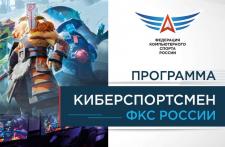 ФКС России турниры по Dota Auto Chess
