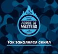 WePlay! Forge of Masters, HellRaisers, AVANGAR, DreamEaters