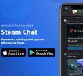 мобильное приложение Steam Chat