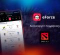 eForce Esports, мобильное приложение, киберспорт