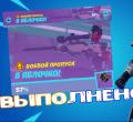 10 сезон Fortnite, battle pass 10 fortnite, fortnite, 10 сезон fortnite, В яблочко