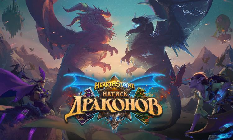 HearthStone, Натиск драконов, дополнение натиск драконов