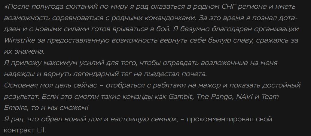 Илья «Lil» Ильюк, Lil, Winstrike