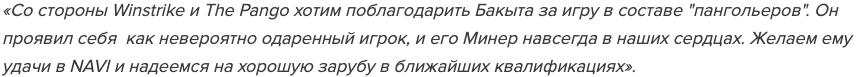 Chuvash покинул NA'VI