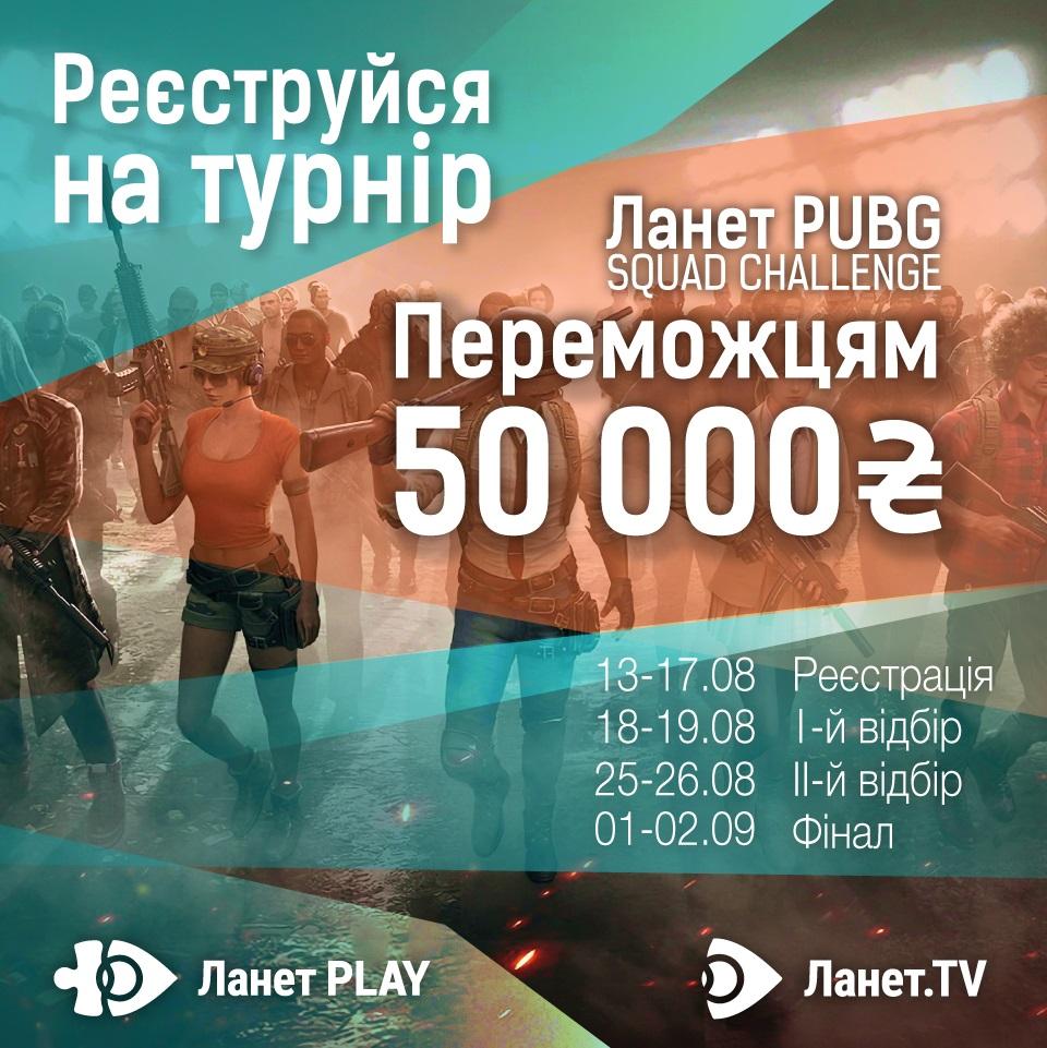 турнир по pubg, Ланет PUBG SQUAD CHALLENGE, pubg, PlayerUnknown's Battlegrounds