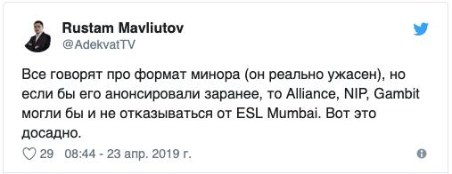 Команды могли и не отказываться от ESL One Mumbai