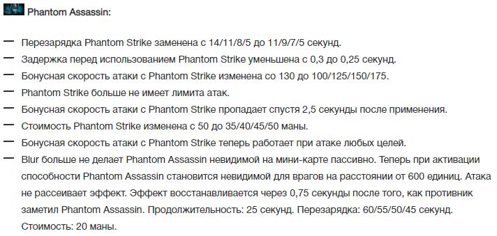 phantom assassin гайд 7.20, phantom assassin dota 2 гайд