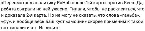 The Pango раскритиковали RuHub