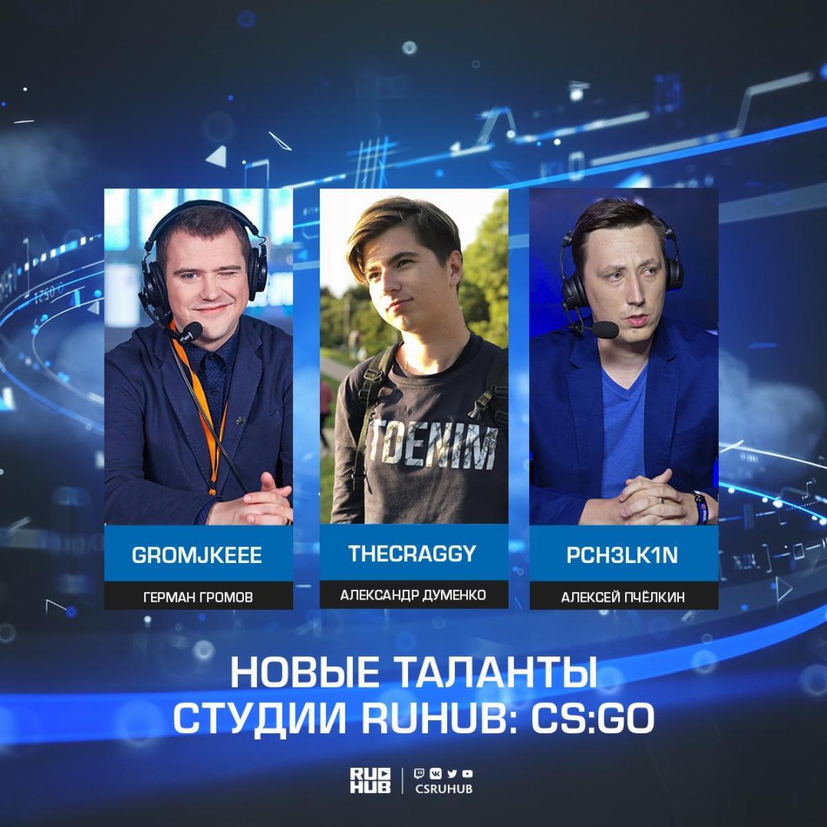 Gromjkeee, Герман Громов, комментатор CS:GO, комментатор RuHub