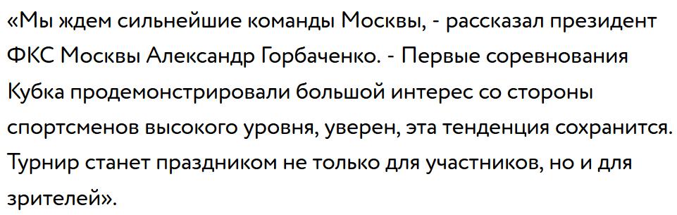 кубок федерации, киберспорт в Москве, геймеры москвы, киберспортивный турнир